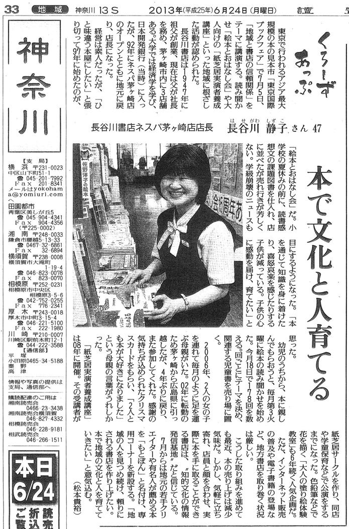 6月24日付の読売新聞に取り上げられました
