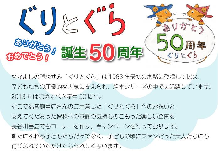 福音館書店「ぐりとぐら」誕生50周年