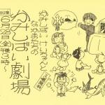 20130628_kamishibai