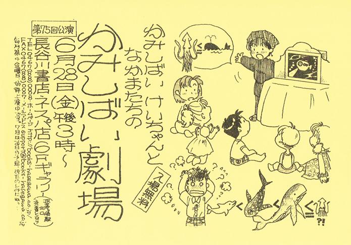 6月28日(金)かみしばい劇場 第75回公演