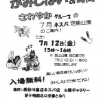 20130712_sawayaka