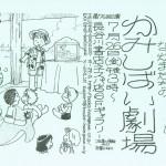20130726_kamishibai