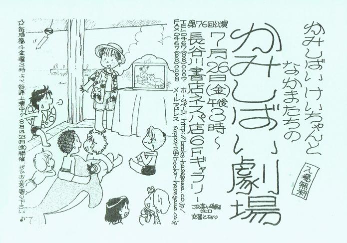 7月26日(金)かみしばい劇場 第76回公演