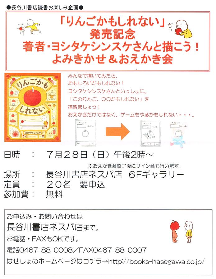 7月28日(日)ヨシタケシンスケさんと描こう!よみきかせ&おえかき会