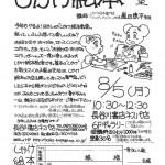 20130805_shikake