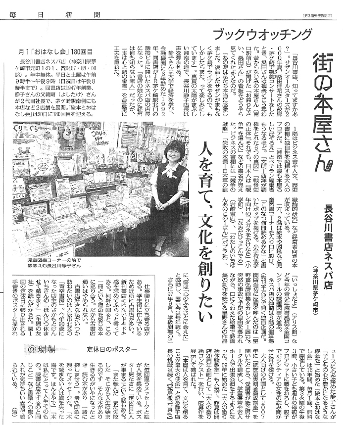 8月7日付の毎日新聞に取り上げられました