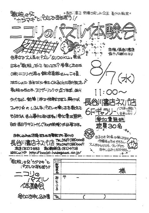 8月7日(水)夏休み教室・ニコリのパズル体験会