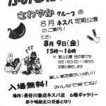 20130809_sawayaka
