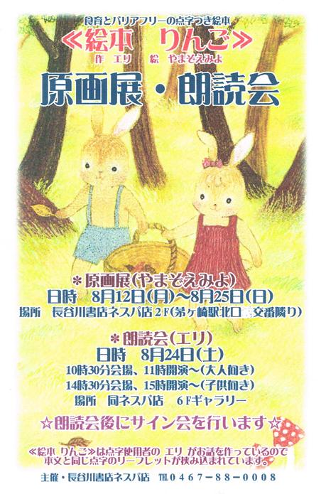 8月12日(月)~「絵本 りんご」原画展・朗読会