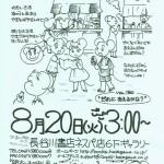 20130820_ehon