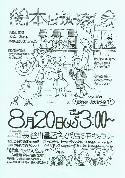 8月20日(火)絵本とおはなし会 VOL.180