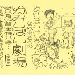 20130823_kamishibai