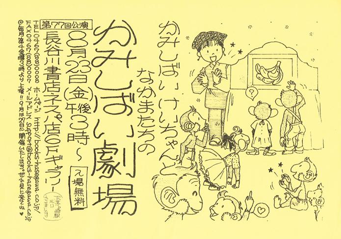 8月23日(金)かみしばい劇場 第77回公演
