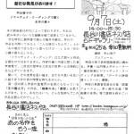 20130907_meisaku