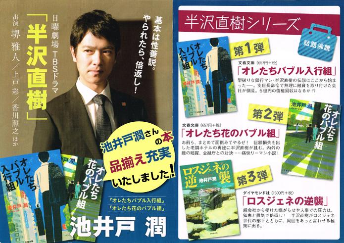 半沢直樹シリーズ作者の池井戸潤さんの本、品揃え充実いたしました!