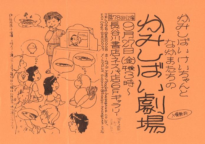 9月27日(金)かみしばい劇場 第78回公演