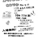 20131011_sawayaka