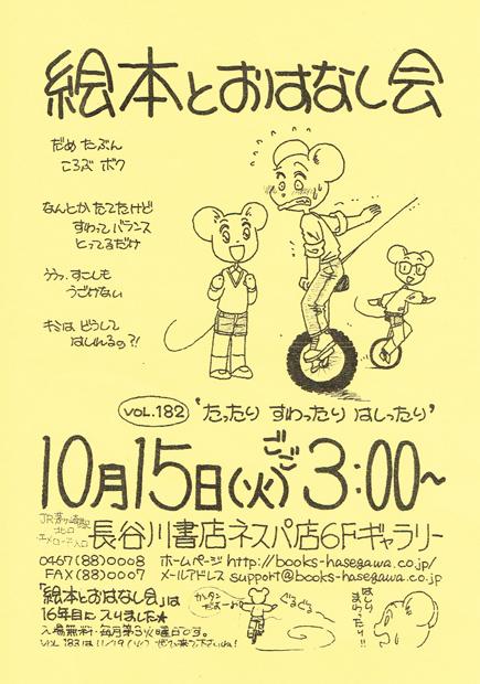 10月15日(火)絵本とおはなし会 VOL.182
