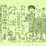 20131025_kamishibai