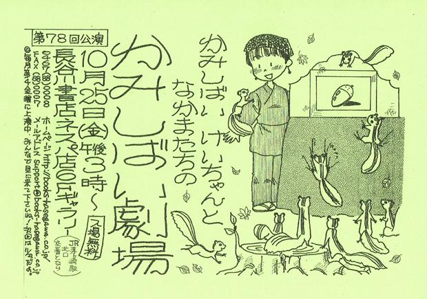 10月25日(金)かみしばい劇場 第79回公演