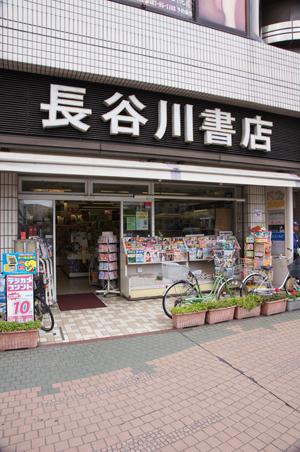 長谷川書店南口店写真
