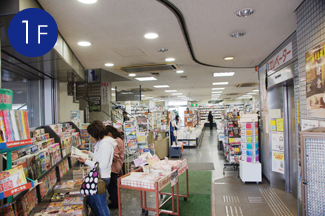 長谷川書店ネスパ茅ヶ崎店1階写真