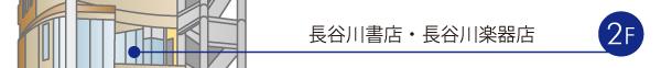 長谷川書店ネスパ茅ヶ崎店2階・長谷川楽器