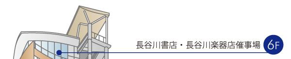 長谷川書店・長谷川楽器店催事場6階