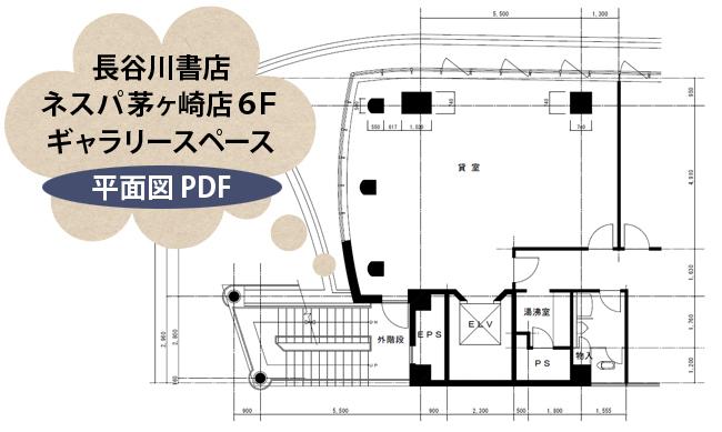 長谷川書店ネスパ茅ヶ崎店6階ギャラリースペース平面図はこちら