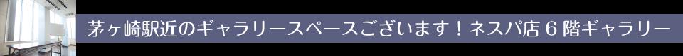茅ヶ崎駅近のギャラリースペースございます!ネスパ店6階ギャラリー