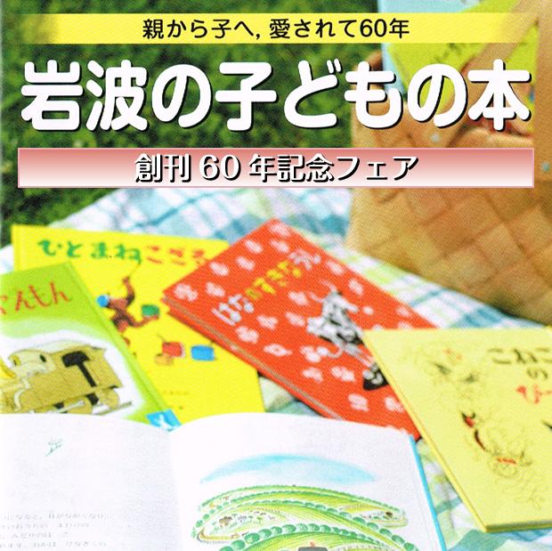 岩波の子どもの本 創刊60年記念フェア
