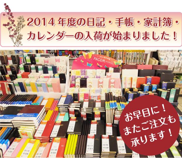 2014年度の日記・手帳・家計簿・カレンダーの入荷が始まりました!