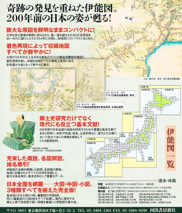 奇跡の発見を重ねた伊能図。200年前の日本の姿が甦る!