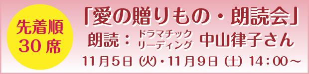 第22回星野富弘詩画集&カレンダー展 愛のおくりもの・朗読会