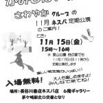 20131115_kamishibai