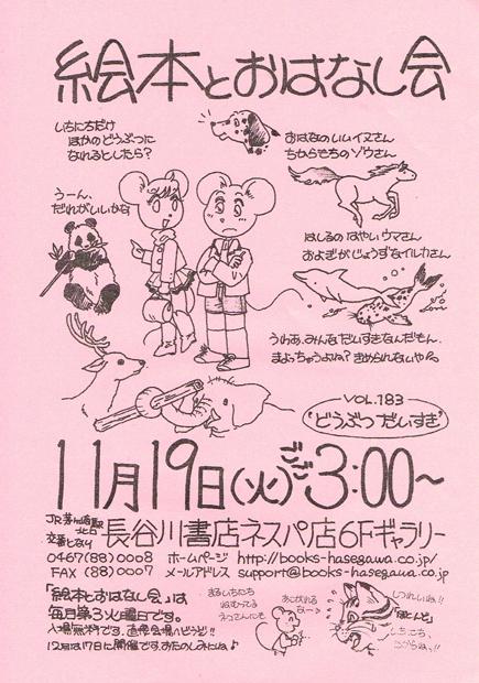 11月19日(火)絵本とおはなし会 VOL.183