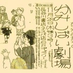 20131128_kamishibai