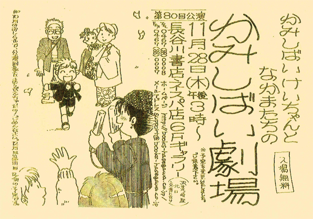 11月28日(木)かみしばい劇場 第80回公演