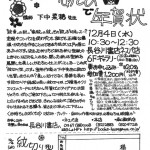 20131204_monkiri