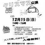 20131215_sawayaka