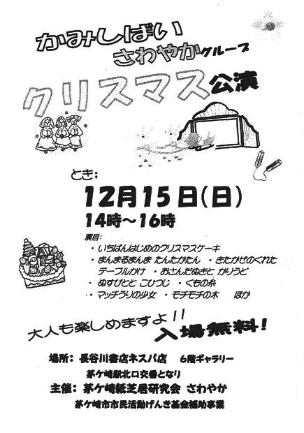 12月15日(日)かみしばい さわやかグループ クリスマス公演