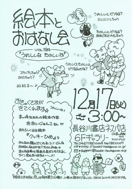12月17日(火)絵本とおはなし会 VOL.184