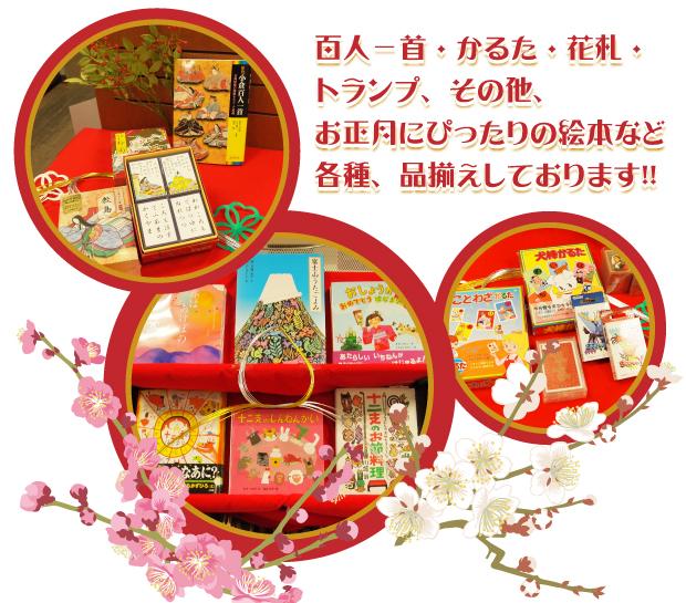 百人一首・かるた・花札・トランプ、その他、お正月にぴったりの絵本など各種、品揃えしております!!