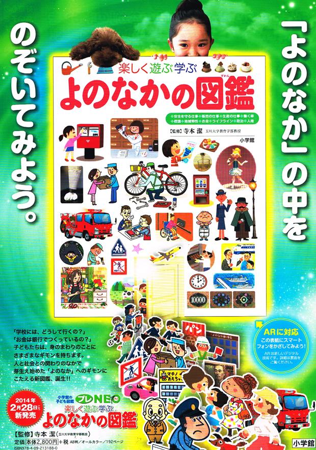 2014年2月発売!よのなかの図鑑