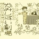 20131227_kamishibai