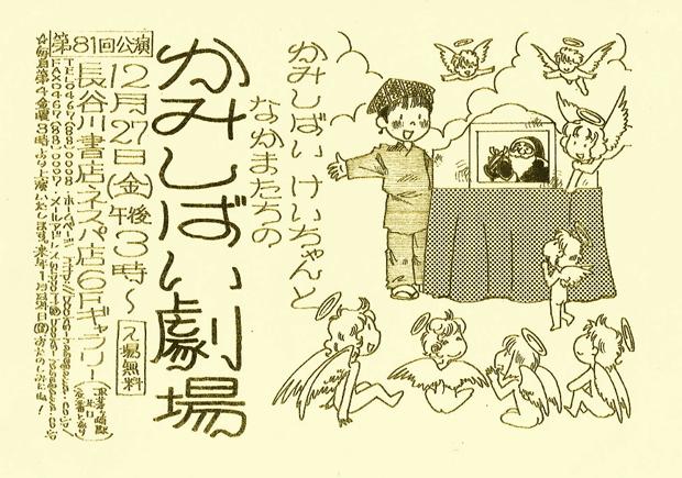 12月27日(金)かみしばい劇場 第81回公演