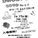 20140117_sawayaka
