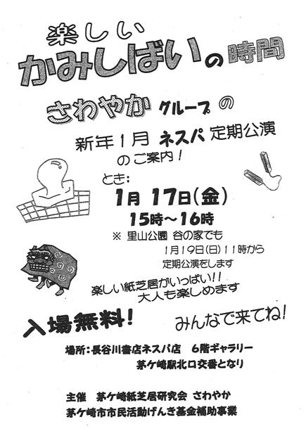 1月17日(金)楽しいかみしばいの時間新年1月定期公演