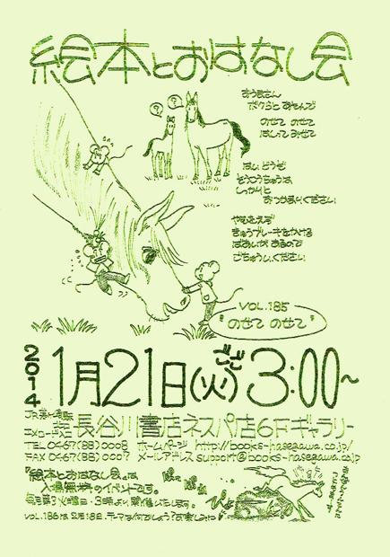 1月21日(火)絵本とおはなし会 VOL.185