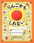 第1位『りんごかもしれない』 ヨシタケシンスケ